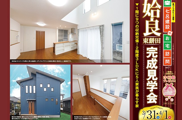 七呂建設 姶良市東餅田にて「1階に9つの収納完備 5人家族が暮らす家」の完成見学会
