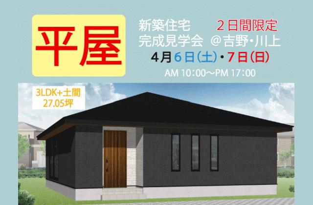 東宝建設 鹿児島市吉野にて「賢くコンパクトに暮らす平屋の家」の完成見学会