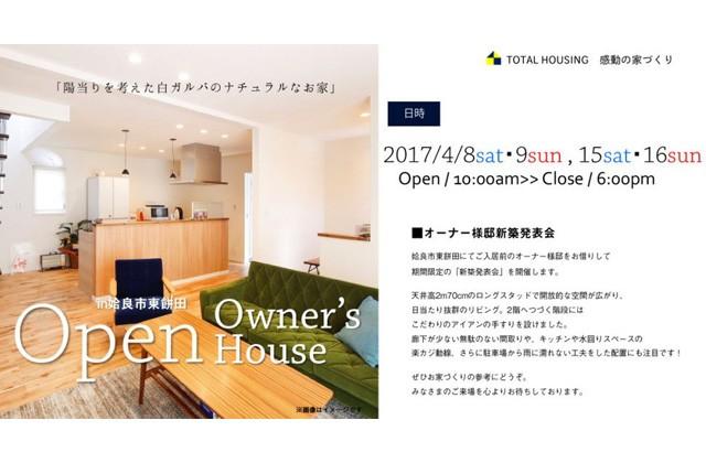姶良市東餅田にて注文住宅「陽当りを考えた白ガルバのナチュラルなお家」の新築発表会