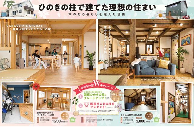 サイエンスホーム 姶良市平松にて「真壁・ヒノキの木のある暮らし体感見学会」