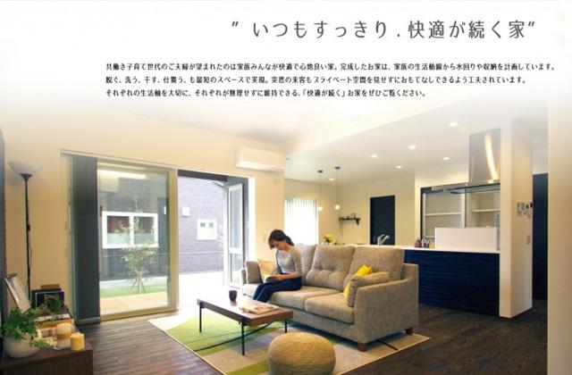 丸和建設 鹿屋市札元にて「快適が続く家」の完成見学会