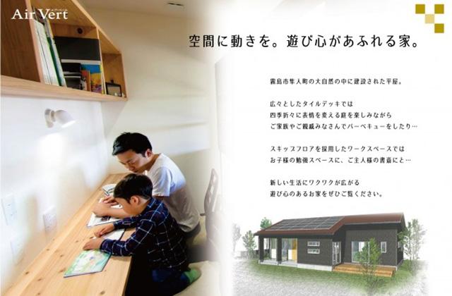 丸和建設 霧島市隼人町松永にて「遊び心があふれる家」の完成見学会