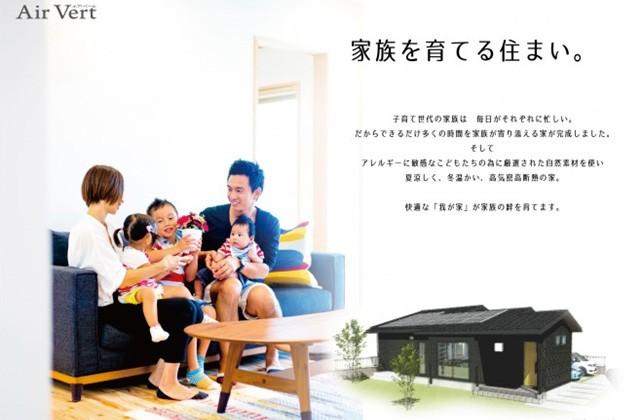 丸和建設 薩摩川内市百次町にて「家族を育てる住まい」の完成見学会