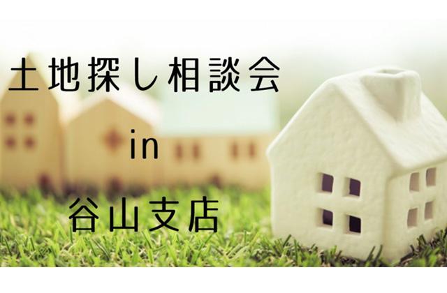 トータルハウジング 鹿児島市東谷山にて土地探し相談会