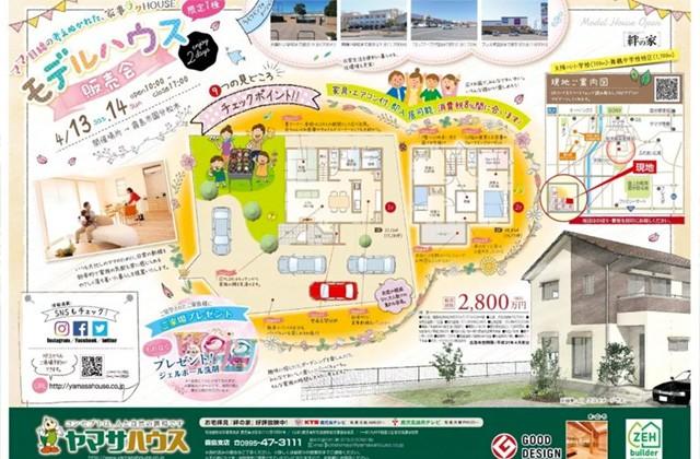 ヤマサハウス 霧島市国分松木町にて松木モデルハウス現地販売会