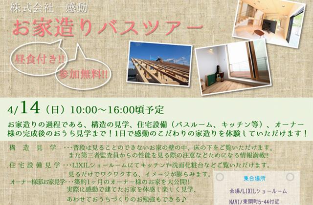 感動 鹿児島市東開町発 1日で家づくりの過程がわかる「お家造りバスツアー」