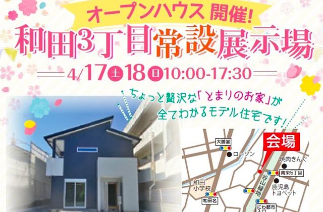 ユウダイホーム 鹿児島市和田3丁目にて常設展示場「ぬくもりのある無垢材とゆとりあるリビングの家」のオープンハウス【4/17,18】