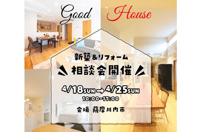 ハウスサポート 薩摩川内市にて新築&リフォーム相談会【4/18-25】