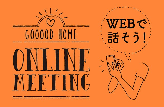グッドホームかごしま どこからでも家づくりの相談OK「WEBで話そう!オンラインミーティング」