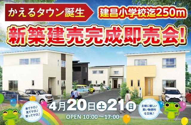 かえるホーム 姶良市東餅田にて新築分譲モデルハウス4棟がグランドオープン