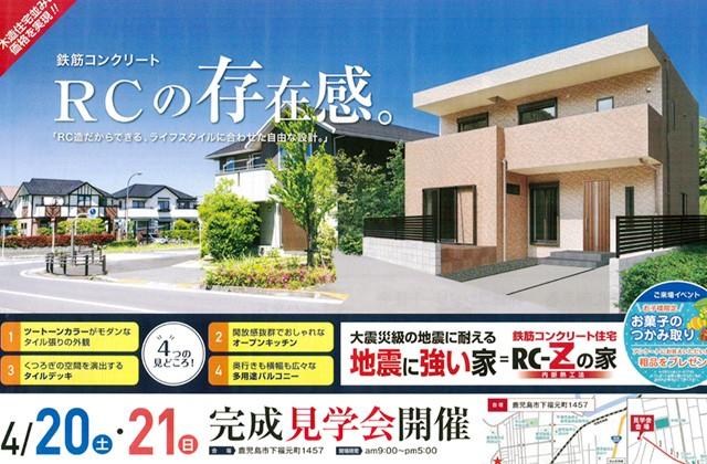 小永吉ホーム 鹿児島市下福元町にて「2階建てRC-Zの家」の完成見学会