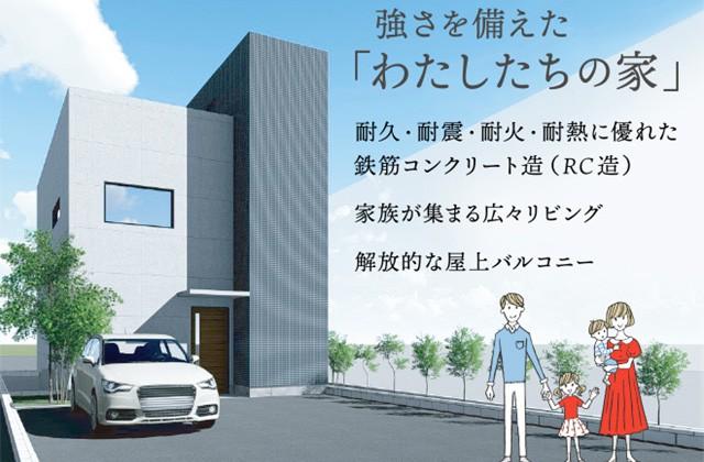 ユーミーハウス 南さつま市加世田にて「鉄筋コンクリート造で実現する強固なマイホーム」の完成見学会