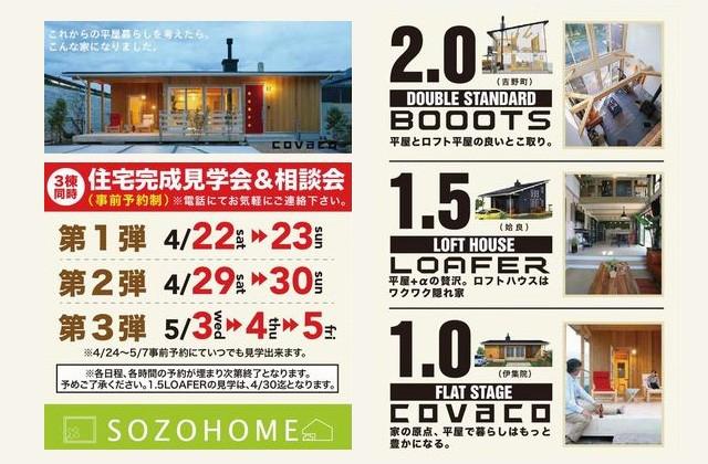 創造ホーム 吉野町・姶良・伊集院にて住宅完成見学会&相談会を開催