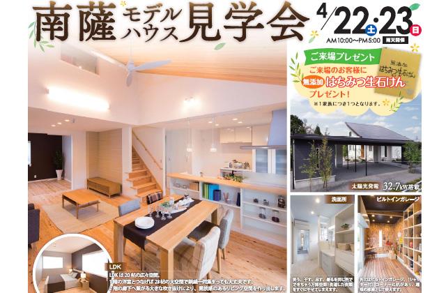 七呂建設 南九州市川辺町にて「家事時間1/2の家」南薩モデルハウス見学会
