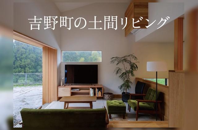 ベガハウス 鹿児島市吉野町にて「非日常を愉しむ土間リビングの家」の完成見学会