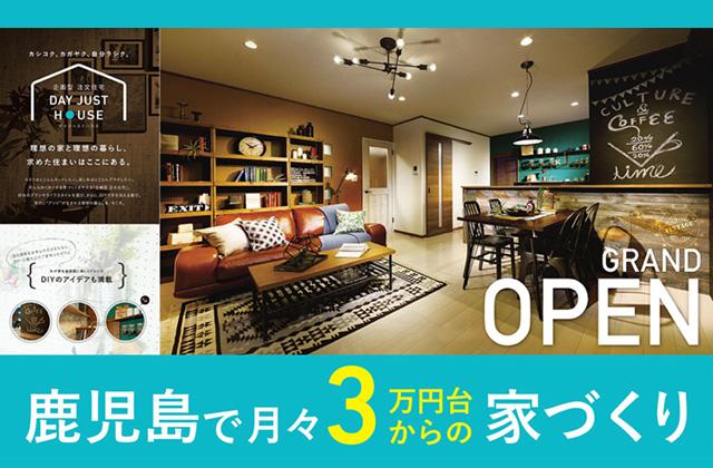 デイジャストハウス 鹿児島市東谷山にてモデルハウスがグランドオープン