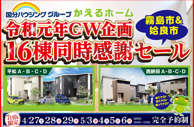 かえるホーム 姶良市宮島町にて「令和元年GW企画 モデルハウス16棟同時感謝セール」