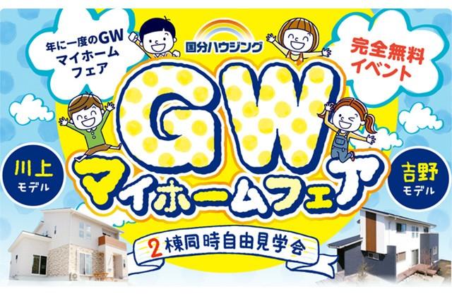 国分ハウジング 鹿児島市吉野のモデルハウスにて「GWマイホームフェア」