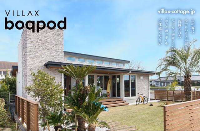 七呂建設 鹿児島市石谷町にて VILLAX boqpod の平屋モデルハウスがオープン