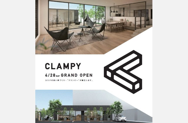 CLAMPY 鹿屋市朝日町にてデザイン×(新築+リノベーション・リフォーム)+インテリアのお店「CLAMPY」誕生