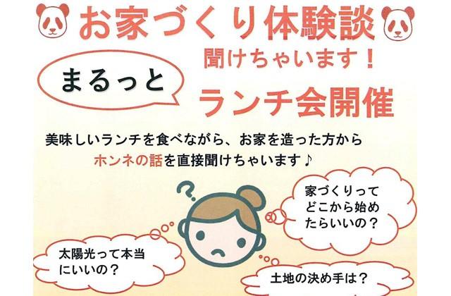 万代ホーム 鹿児島市与次郎にて家づくりの体験談が聞けるランチ会