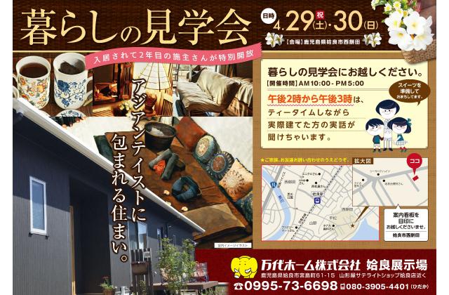 万代ホーム 姶良市西餅田で「入居されて2年目、暮らしの見学会」開催