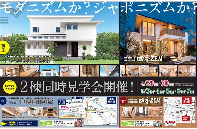 鹿児島市田上に新モデルハウス「近代建築の巨匠 フランク・ロイド・ライトのDNAを受け継ぐ家 TEH PRAIRIE (プレイリー)」がオープン