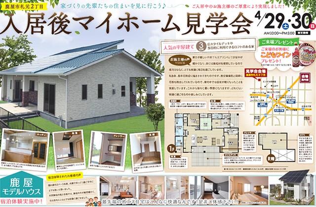 七呂建設 鹿屋市札元にて注文住宅「ロフトのある3LDK平屋」の入居後マイホーム見学会
