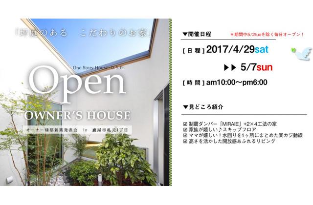 トータルハウジング 鹿屋市札元にて注文住宅「坪庭のある、こだわりのお家」の新築発表会