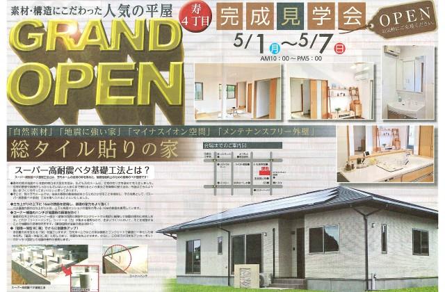 万代ホーム 鹿屋市寿4丁目に万代ホームの新しいモデルハウスがオープン