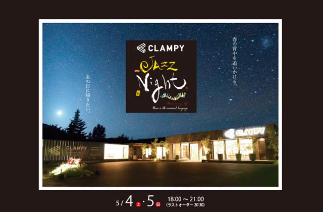 CLAMPY 鹿屋市朝日町にて「野外JAZZを楽しむCLAMPY Night」