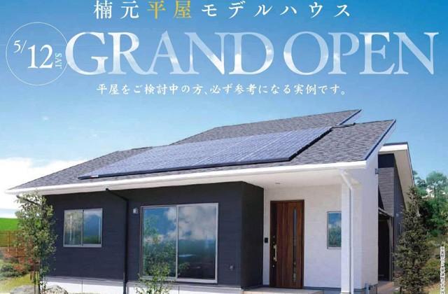 万代ホーム 姶良市西餅田にて街角展示場「楠元平屋モデルハウス」がオープン