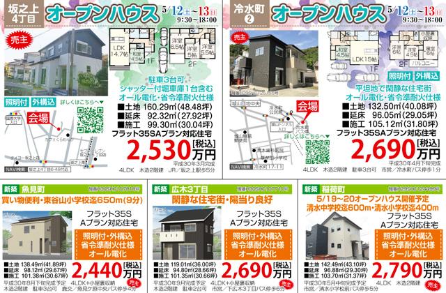 ユウダイホーム 鹿児島市坂之上・冷水町にて建売住宅のオープンハウス