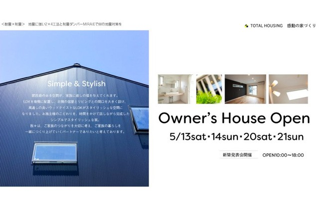トータルハウジング 姶良市平松にてシンプル&スタイリッシュな注文住宅の新築発表会