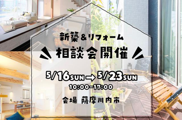 ハウスサポート 薩摩川内市にて新築&リフォーム相談会【5/16-23】