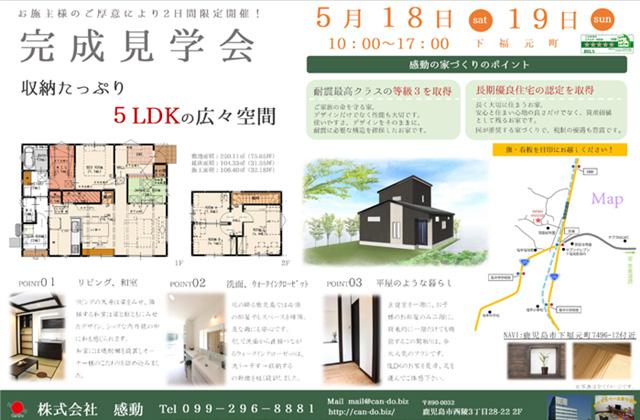 感動 鹿児島市下福元町にて「収納豊富な5LDKの家」の完成見学会