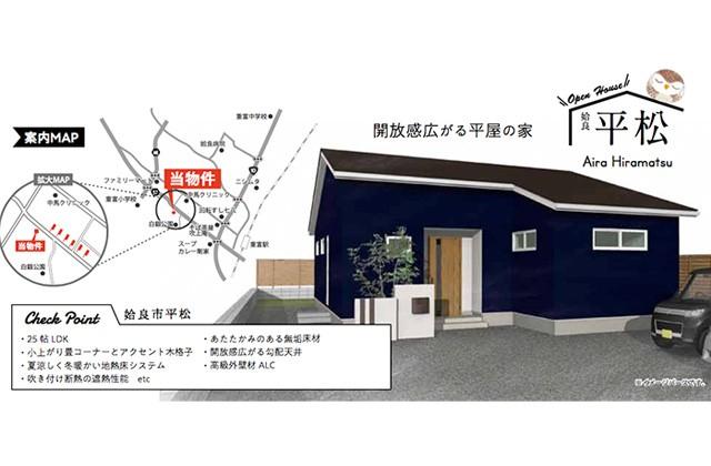ユニバーサルホーム 姶良市平松にて「勾配天井のリビングがある平屋」の完成見学会
