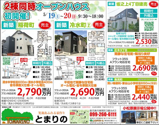 鹿児島市内の建売住宅にてオープンハウス