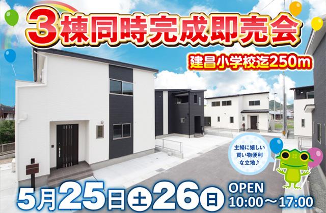 かえるホーム 姶良市東餅田にてモデルハウスの3棟同時完成即売会