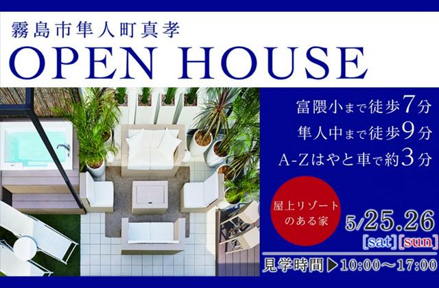 ロイヤルホーム 霧島市隼人町にて「屋上リゾートのある家」のオープンハウス