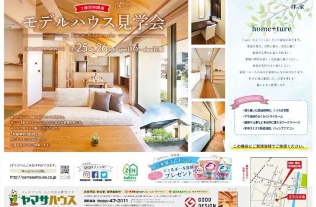 ヤマサハウス 霧島市国分野口西にて「宿泊体験モデルハウス」の体感見学会