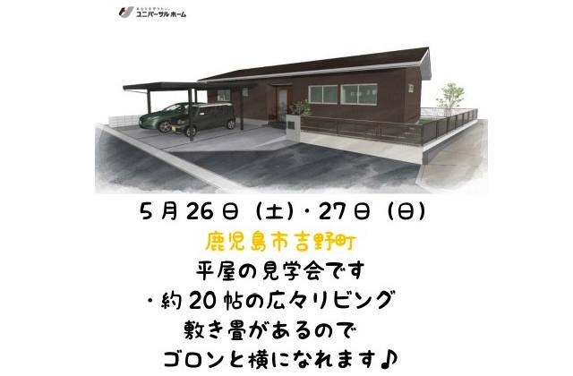 ユニバーサルホーム 鹿児島市吉野町にて「敷き畳で横になれるリビングのある平屋」の完成見学会