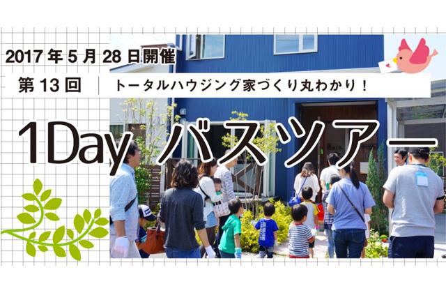 トータルハウジング 構造現場やショールーム・オーナー宅を回れる「1Dayバスツアー」