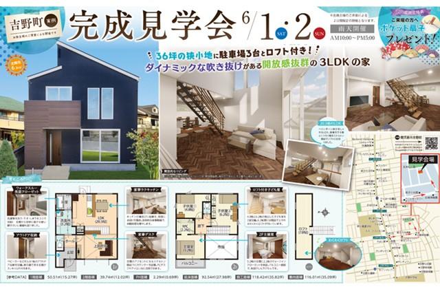 七呂建設 鹿児島市吉野町にて「狭小地に駐車場3台とロフト付き ダイナミックな吹抜けがある3LDKの家」の完成見学会