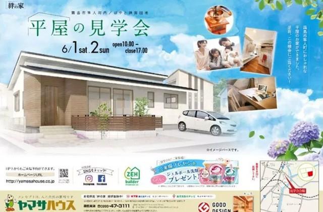 ヤマサハウス 姶良市西餅田にて「おしゃれな平屋の建売モデルハウス」見学会
