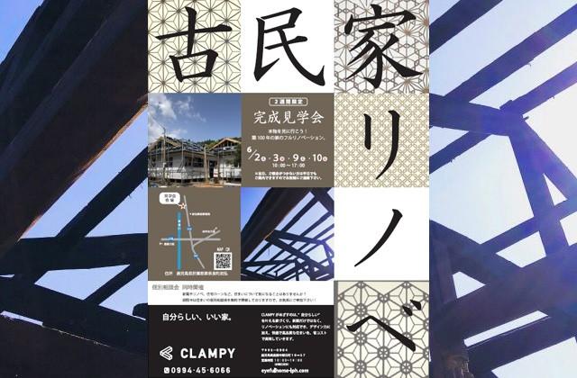 CLAMPY 東串良町にて「築100年の家のフルリノーベーション」の完成見学会