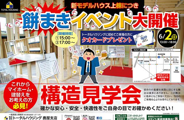 トータルハウジング 鹿屋市新川町の新モデルハウス構造見学会にて餅まきイベント