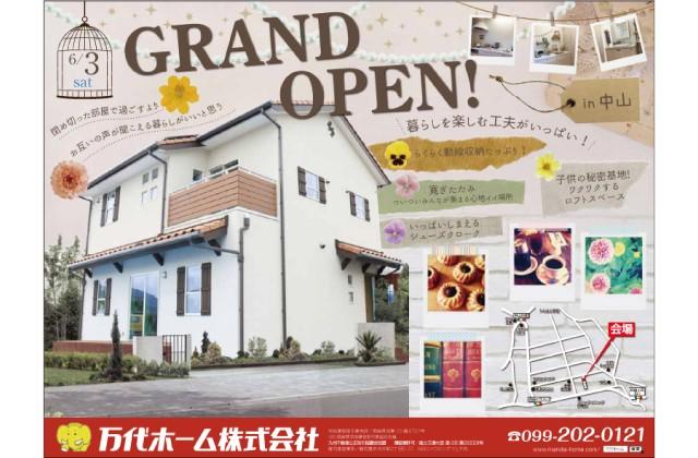 万代ホーム 鹿児島市中山町に万代ホームの新しいモデルハウスがオープン