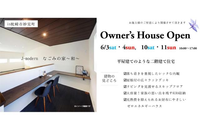 トータルハウジング 枕崎市妙見町にて注文住宅「平屋建てのような2階建て住宅」の新築発表会