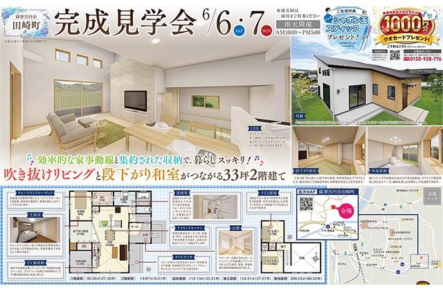 七呂建設 薩摩川内市田崎町にて「効率的な家事動線と集約された収納でスッキリ暮らす2階建ての家」の完成見学会